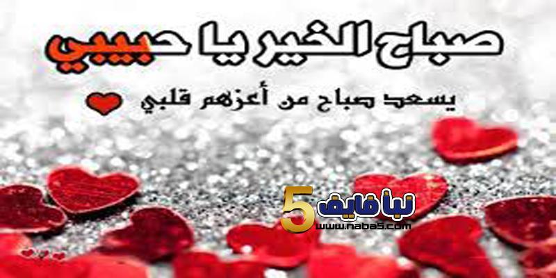 99 - مسجات صباح الخير يا حبيبي..أجمل رسائل رومانسية لكل حبيب