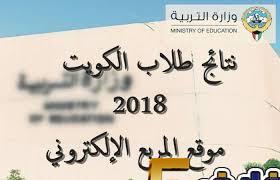 موقع طالب taleb والمربع الالكتروني الاستعلام عن نتائج الكويت 2019 جميع المراحل