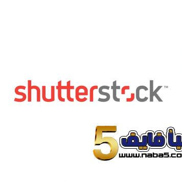 shutterstock logo 1u9po82bk7cc1xsrcpiegiv0pjtldsybozz1bxghdfyc - الربح من الانترنت عن طريق منصات العمل الحر