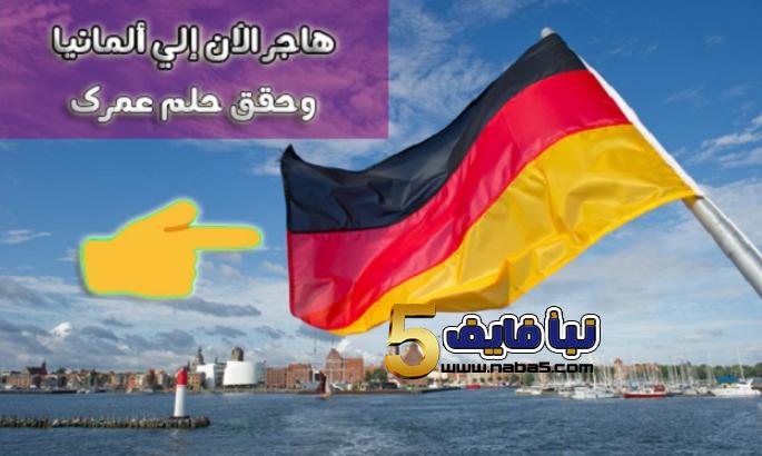 ثلاث طرق تمكنك من الهجرة إلى ألمانيا