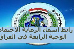 رابط أسماء الرعاية الاجتماعية الوجبة الرابعة في العراق