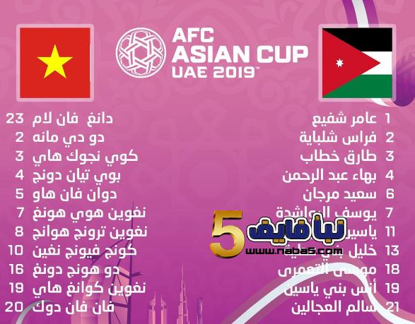 الاردن وفيتنام 1 - تعرف على التشكيلة التي كانت تلعب بها كلاً من الأردن وفيتنام والتي انتهت بفوز فيتنام