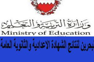 بوابة البحرين لنتائج الشهادة الاعدادية والثانوية العامة 2019