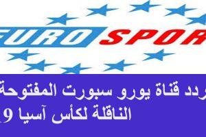 تردد قناة يورو سبورت المفتوحة الجديد eurosport على النايل سات الناقلة لبطولة كأس آسيا 2019