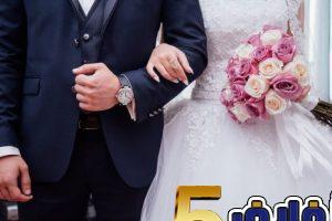 تفسير الزفاف فى الحلم لابن سيرين