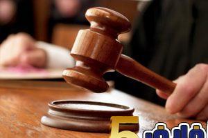 تفسير حلم المحكمة بالمنام