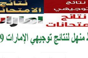 رابط منهل لنتائج توجيهي الإمارات 2019