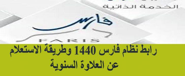 رابط نظام فارس 1440 للاستعلام عن العلاوة السنوية