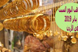 سعر الذهب اليوم في الأردن 19 يناير2019