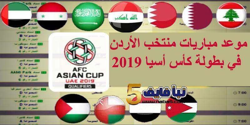 بطولة كأس أسيا 2019 - جدول مباريات منتخب الأردن في بطولة كأس أسيا 2019
