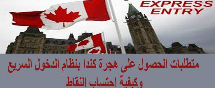 متطلبات الحصول على هجرة كندا بنظام الدخول السريع وكيفية احتساب النقاط