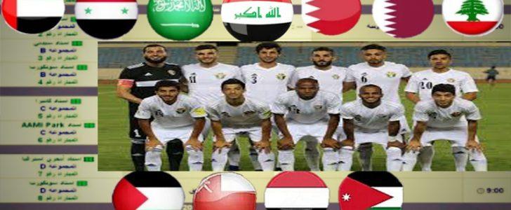 جدول مباريات منتخب الأردن في بطولة كأس أسيا 2019