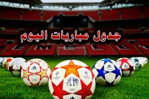 مواعيد مباريات اليوم الخميس 3\1\2019