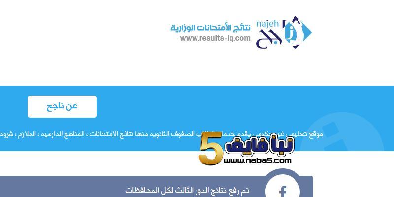 الصف الثالث المتوسط 2019 عبر موقع ناجح 1 - قريبا..نتائج العراق 2019 رابط نتائج الصف الثالث المتوسط جميع المحافظات عبر موقع ناجح