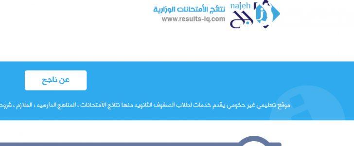 قريبا..نتائج العراق 2019 رابط نتائج الصف الثالث المتوسط جميع المحافظات عبر موقع ناجح