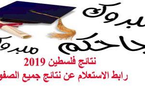 نتائج فلسطين 2019 جميع الصفوف برقم الجلوس