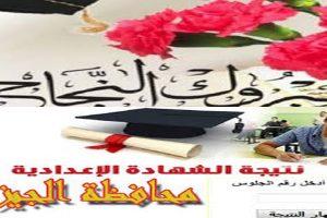 رابط نتيجة الشهادة الاعدادية محافظة الجيزة عبر مديرية تعليم الجيزة