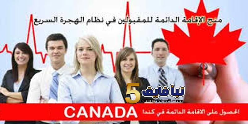 """الهجرة السريع 1 1 - canada immigration الهجرة إلى كندا بنظام الدخول السريع إلى كندا """"Express Entry"""""""