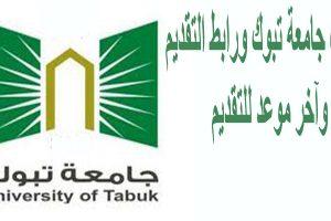 رابط وموعد التقديم والوظائف الشاغرة بجامعة تبوك 1440