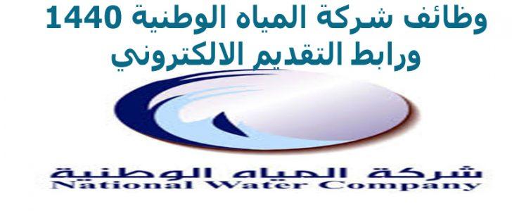 وظائف شركة المياه الوطنية 1440 ورابط التقديم الالكتروني