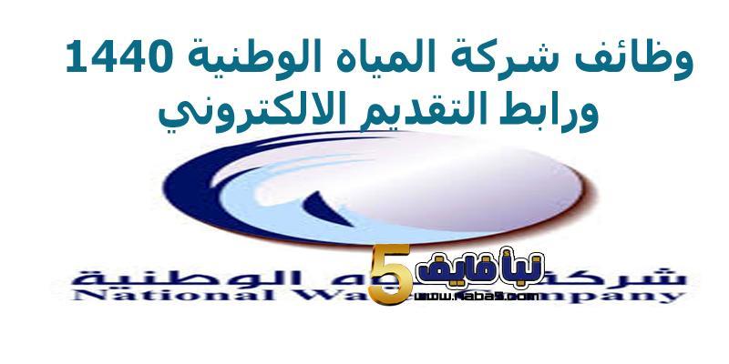 وظائف شركة المياه الوطنية 1440 - وظائف شركة المياه الوطنية 1440 ورابط التقديم الالكتروني