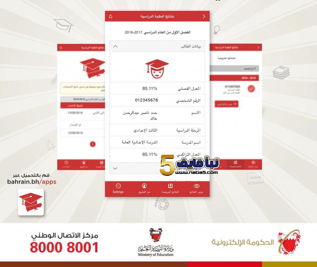 نتائج البحرين 2019 عبر بوابة البحرين