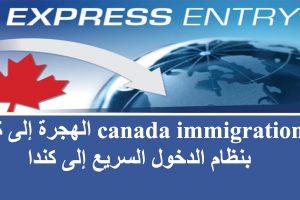 "canada immigration الهجرة إلى كندا بنظام الدخول السريع إلى كندا ""Express Entry"""