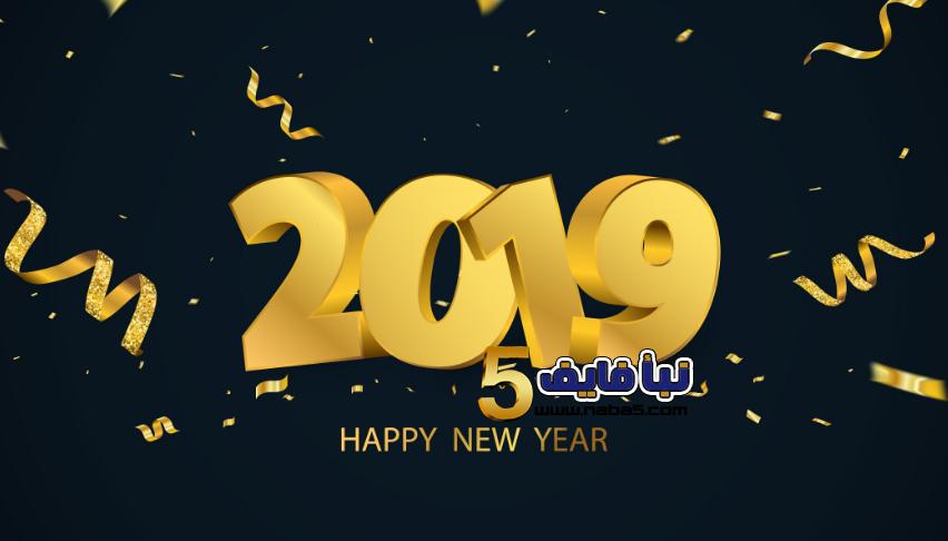 رسائل تهاني العام الجديد