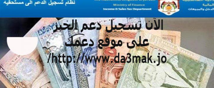 الآن تسجيل دعم الخبز على موقع دعمك http://www.da3mak.jo/