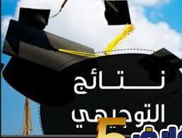 نتائج الثانوية العامة الدورة الشتوية 2019