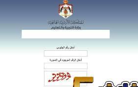 نتائج الثانوية العامة على موقع  www.tawjihi.jo