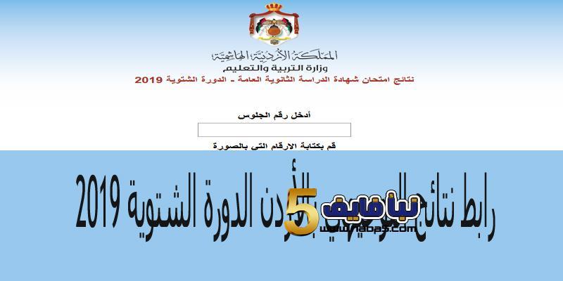 رابط نتائج التوجيهي بالأردن الدورة الشتوية 2019