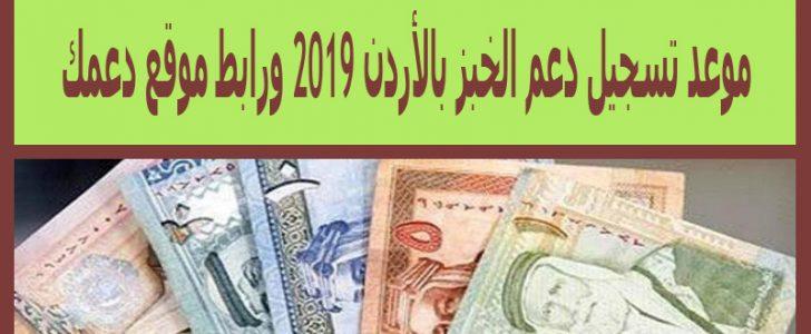 موعد تسجيل دعم الخبز بالأردن 2019 ورابط موقع دعمك