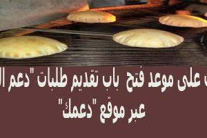 """فتح باب تقديم طلبات """"دعم الخبز"""" الأربعاء 20 شباط عبر موقع """"دعمك"""""""