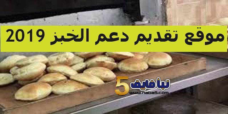 رابط تقديم دعم الخبز 2019