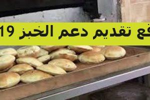 موقع تقديم دعم الخبز 2019