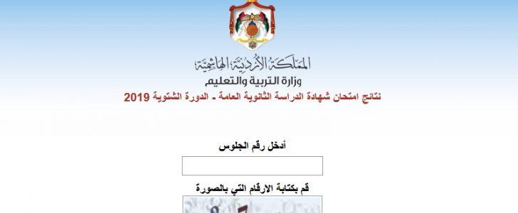 نتائج التوجيهي 2019 الأردن عبر 3 روابط