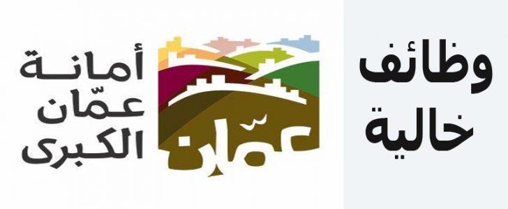 وظائف خالية جميع التخصصات بأمانة عمان إعرف الشروط والمستندات وموعد التقديم