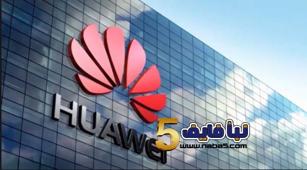 هواوي - الشركة الصينية هواوي بدأت في نظامها الجديد المنافس لنظام جوجل اندرويد عالمياً