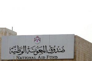خطوات تسجيل صندوق المعونة الوطنية من الانترنت