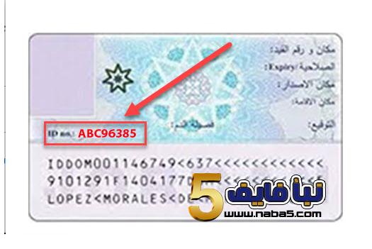 2019 06 13 141254 - خطوات تسجيل صندوق المعونة الوطنية من الانترنت