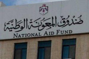 التسجيل في صندوق المعونة الوطنية الكترونياً