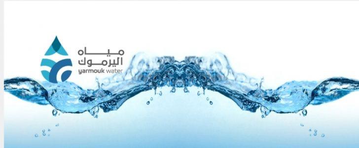 الاستعلام عن فواتير المياه  في المحافظات الاردنية عبر تطبيق (أي فواتيركم)