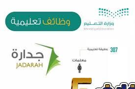 موقع جدارة لتسجيل للوظائف التعليمية