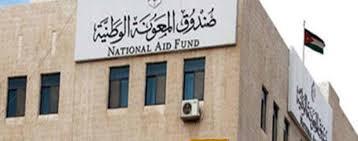 عدد المسجلين في صندوق المعونة الوطنية في محافظات المملكة