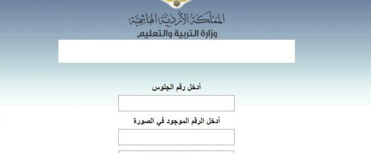 نتائج الثانوية العامة الدورة الصيفية 2019 عبر موقع tawjihi.jo