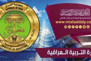 اون لاين الاستعلام عن نتائج أمتحانات العراق للعام 2019