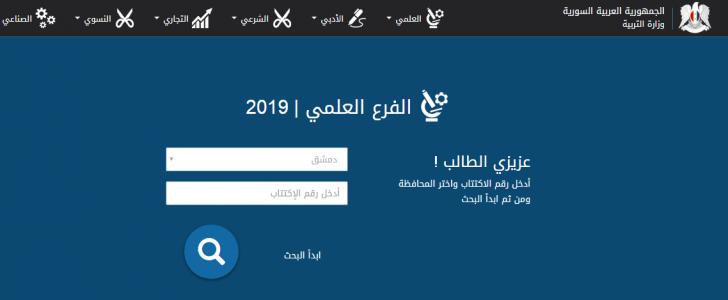 رابط الحصول على نتائج البكالوريا في سوريا لعام 2019 الكترنياً