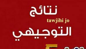 نتائج التوجيهي 2019 tawjihi.jo في الاردن صيفي 2019