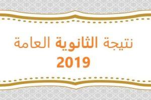 موقع نتيجتك لنتائج الثانوية العامة 2019